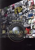 NHKスペシャル 新・映像の世紀 ブルーレイBOX(Blu-ray Disc)(BLU-RAY DISC)(DVD)