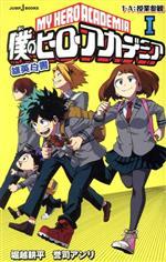 【小説】僕のヒーローアカデミア 雄英白書 1-A:授業参観(1)(JUMP j BOOKS)(少年コミック)