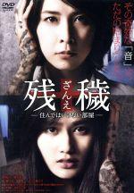 残穢【ざんえ】-住んではいけない部屋-(通常)(DVD)