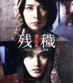 残穢【ざんえ】-住んではいけない部屋-(Blu-ray Disc)(BLU-RAY DISC)(DVD)