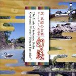 芝祐靖の音楽 オーケストラ作品集 幻遥(げんよう)(通常)(CDA)