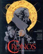 クロノス HDニューマスター版(Blu-ray Disc)(BLU-RAY DISC)(DVD)