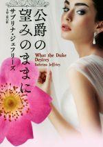 公爵の望みのままに(扶桑社ロマンス)(文庫)