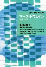 マーク・トウェイン ポケットマスターピース06(集英社文庫ヘリテージシリーズ)(文庫)