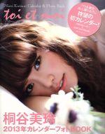 桐谷美玲カレンダーフォトBOOK(2013年)(カレンダー付)(単行本)