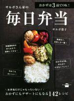 おかずは3品でOK!サルボさん家の毎日弁当講談社のお料理BOOK