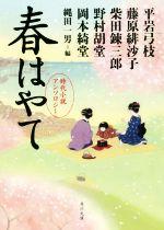 春はやて 時代小説アンソロジー(角川文庫19127)(文庫)