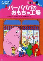 バーバパパのおもちゃ工場(バーバパパのコミックえほん5)(児童書)