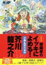 齋藤孝のイッキによめる!小学生のための芥川龍之介 新装版(児童書)