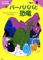 バーバパパと恐竜(バーバパパのコミックえほん6)(児童書)