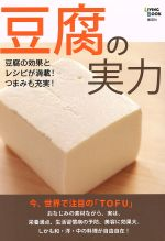 豆腐の実力豆腐の効果とレシピが満載!つまみも充実!LIVING BOOK
