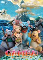 GAMBA ガンバと仲間たち<スタンダード・エディション>(通常)(DVD)