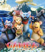 GAMBA ガンバと仲間たち(Blu-ray Disc)(BLU-RAY DISC)(DVD)