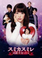 スミカスミレ 45歳若返った女 DVD-BOX(通常)(DVD)