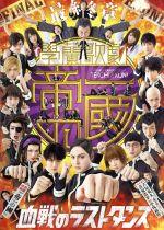 【最終章】学蘭歌劇『帝一の國』-血戦のラストダンス-(通常)(DVD)