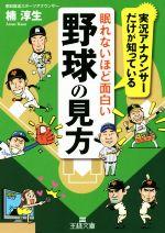 眠れないほど面白い野球の見方(王様文庫)(文庫)