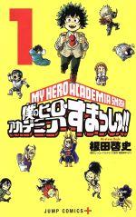 僕のヒーローアカデミア すまっしゅ!(1)ジャンプC+