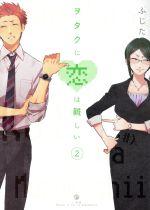 ヲタクに恋は難しい(2)(大人コミック)