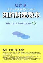 大学と研究機関のための知的財産教本 改訂版(単行本)