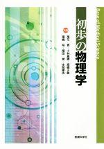 初歩の物理学(Base of Medical Science)(単行本)