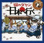 猫のダヤン日本へ行く(ダヤン・コミック)(単行本)