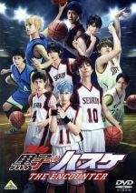 舞台「黒子のバスケ」THE ENCOUNTER(通常)(DVD)