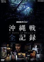 NHKスペシャル 沖縄戦 全記録(通常)(DVD)