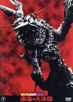 ゴジラ・エビラ・モスラ 南海の大決闘<東宝DVD名作セレクション>(通常)(DVD)
