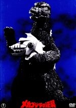メカゴジラの逆襲<東宝DVD名作セレクション>(通常)(DVD)