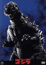 ゴジラ(1984年度作品)<東宝DVD名作セレクション>(通常)(DVD)