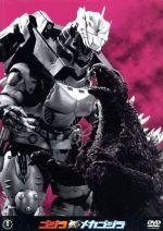 ゴジラ×メカゴジラ<東宝DVD名作セレクション>(通常)(DVD)