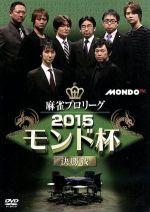 麻雀プロリーグ 2015モンド杯 決勝戦(通常)(DVD)