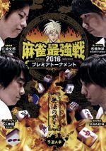 近代麻雀Presents 麻雀最強戦2016 プレミアトーナメント 無法の哭き 予選A卓(通常)(DVD)