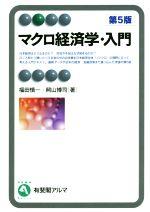 マクロ経済学・入門 第5版(有斐閣アルマ)(単行本)
