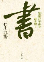 書 筆蝕の宇宙を読み解く(中公文庫)(文庫)