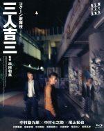 NEWシネマ歌舞伎/コクーン歌舞伎 三人吉三(Blu-ray Disc)(BLU-RAY DISC)(DVD)