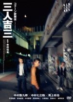 NEWシネマ歌舞伎/コクーン歌舞伎 三人吉三(通常)(DVD)