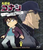 名探偵コナン Treasured Selection File.黒ずくめの組織とFBI 15(Blu-ray Disc)(BLU-RAY DISC)(DVD)