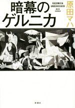 暗幕のゲルニカ(単行本)