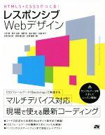 HTML5+CSS3でつくる!レスポンシブWebデザイン(単行本)