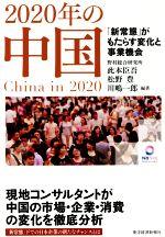 2020年の中国 「新常態」がもたらす変化と事業機会(単行本)