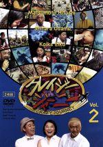 クレイジージャーニー Vol.2(通常)(DVD)