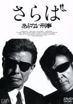 さらば あぶない刑事(通常版)(通常)(DVD)
