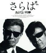 さらば あぶない刑事(通常版)(Blu-ray Disc)(BLU-RAY DISC)(DVD)