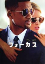 フォーカス(通常)(DVD)