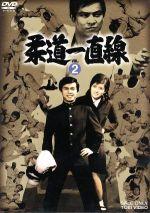 柔道一直線 VOL.2(通常)(DVD)