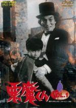 悪魔くん VOL.1(通常)(DVD)