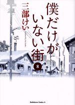僕だけがいない街(8)(角川Cエース)(大人コミック)