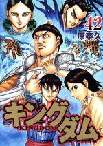 キングダム(42)(ヤングジャンプC)(大人コミック)