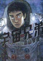 宇宙兄弟(28)(モーニングKC)(大人コミック)